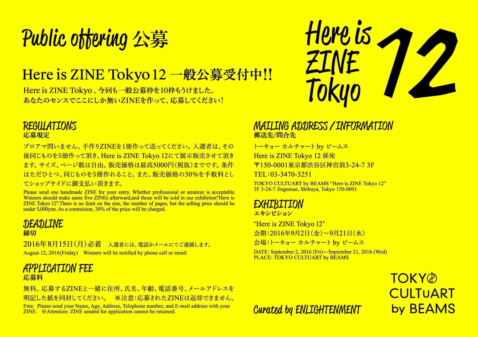 ZINE12_koubo_ura