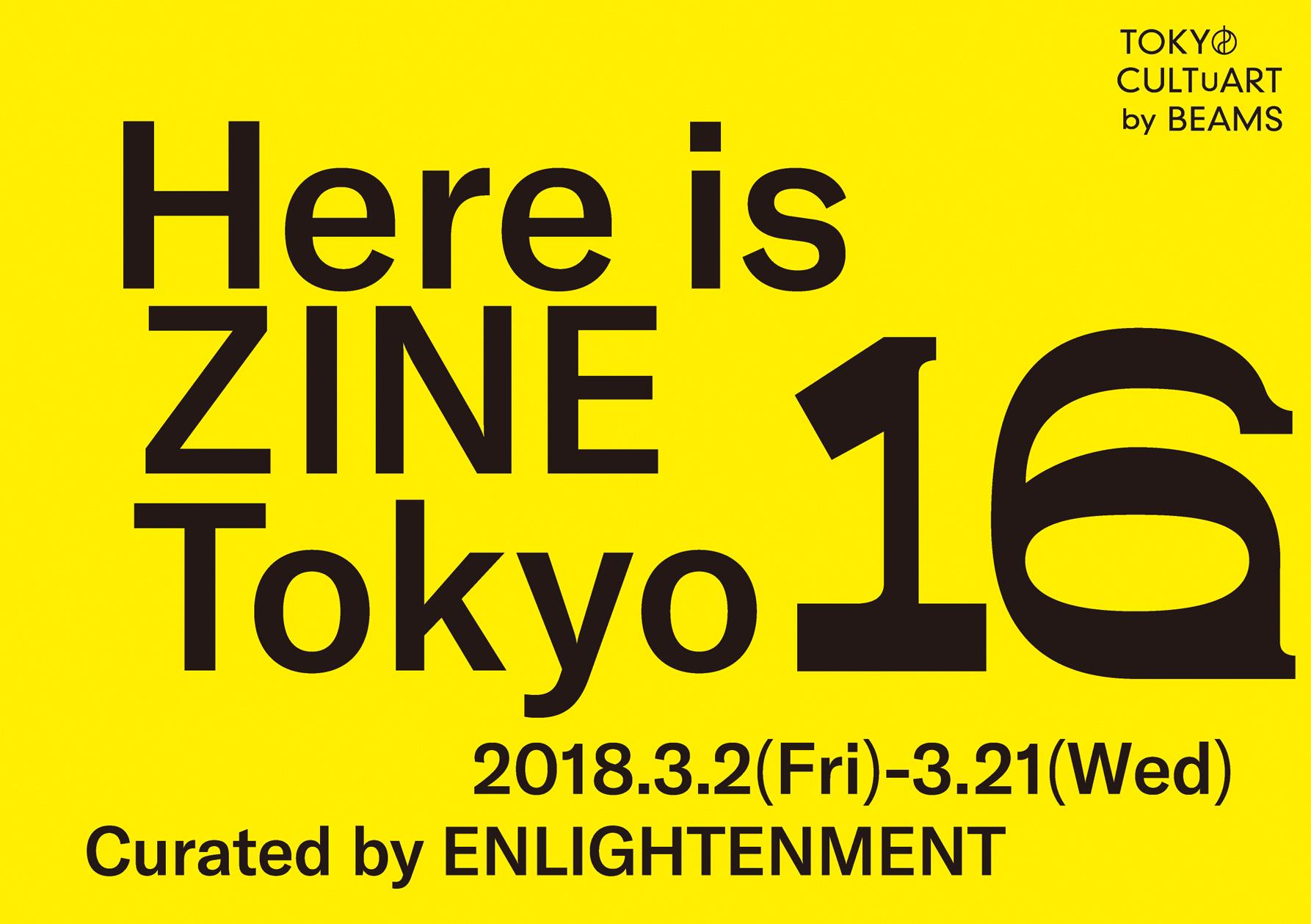 ZINE16表fix2