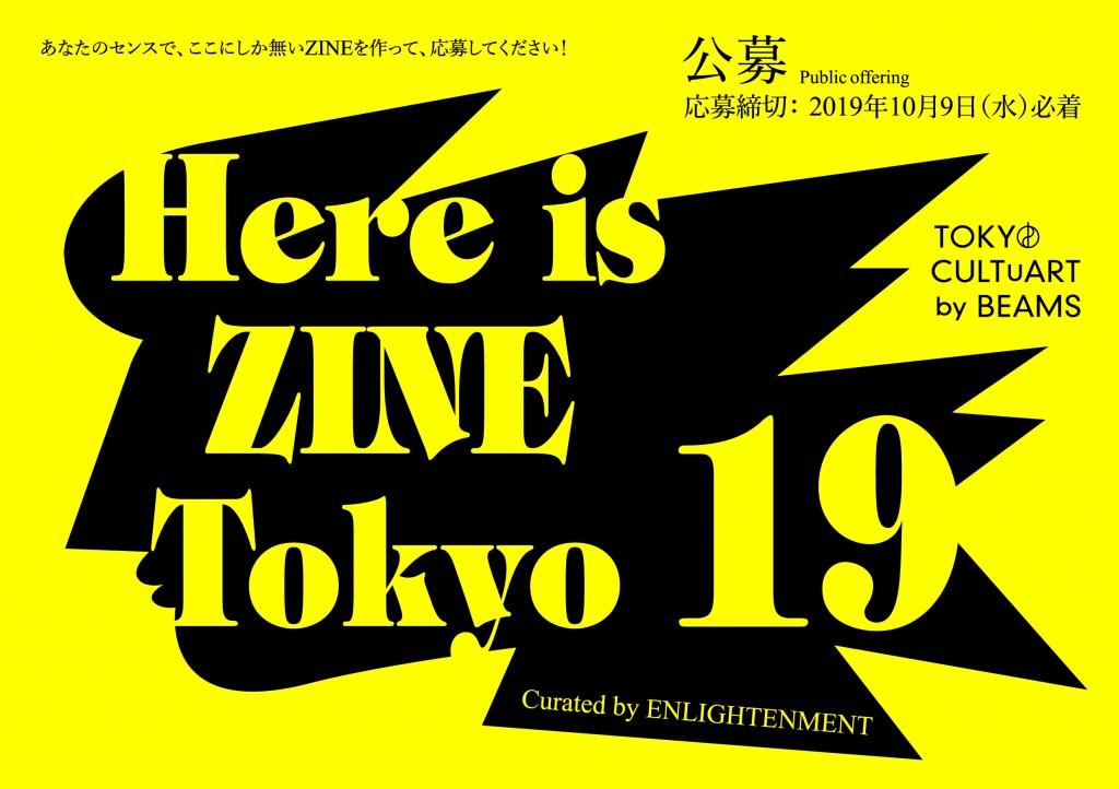 hereiszine19_公募用DM_表